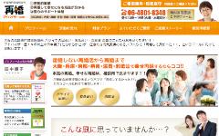 再婚アドバイザー.com