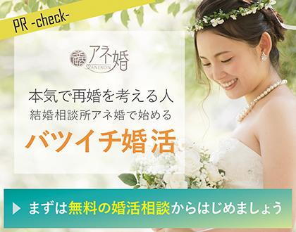 【PR】結婚相談所アネ婚で始めるバツイチ婚活
